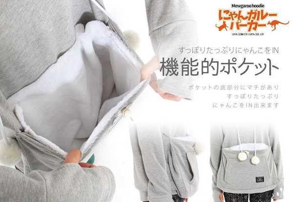 mewgaroo hoodie 12